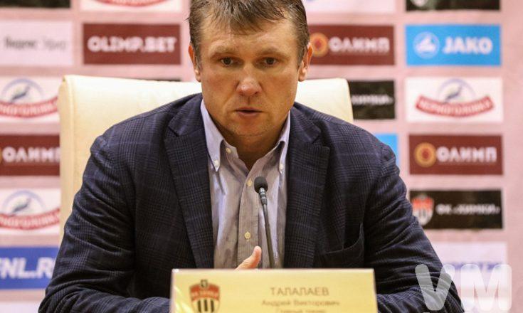 Андрей Талалаев: «У меня самые лучшие футболисты!»