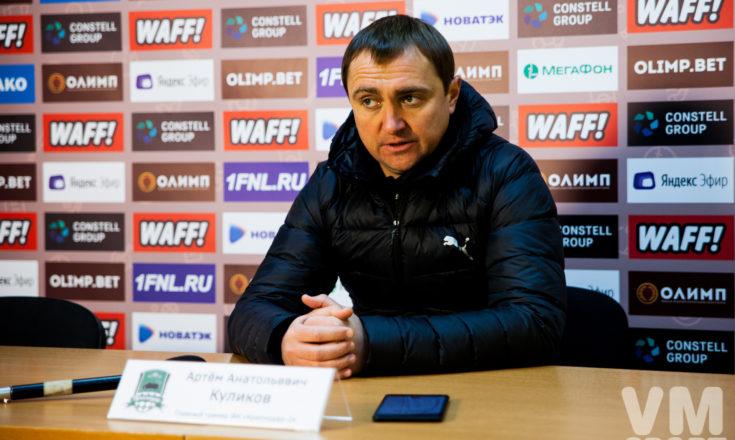 """Артём Куликов: """"Пропускать мячи в концовке матча всегда неприятно"""""""