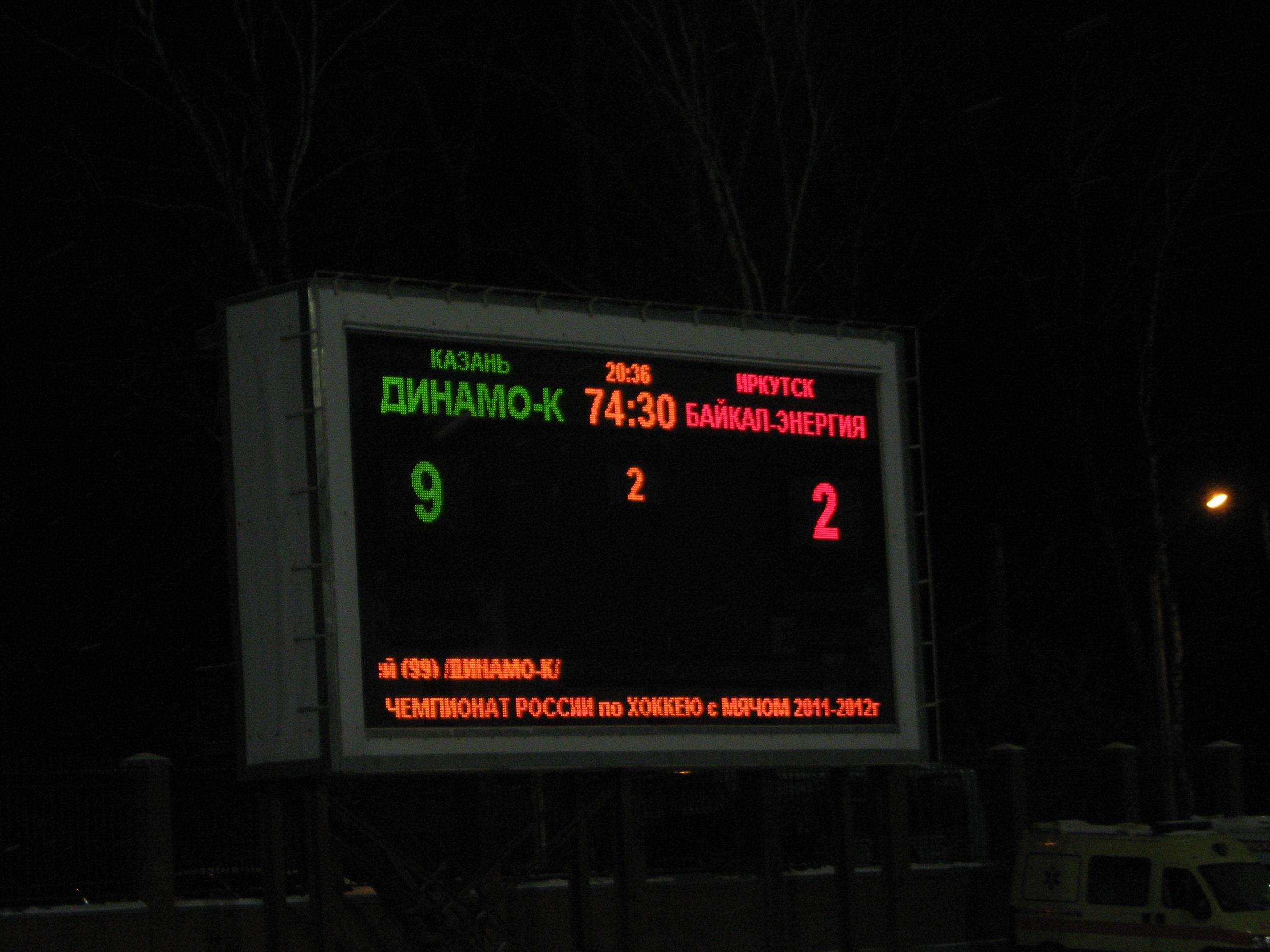 А вот была поездочка. Казань. Хоккей с мячом.