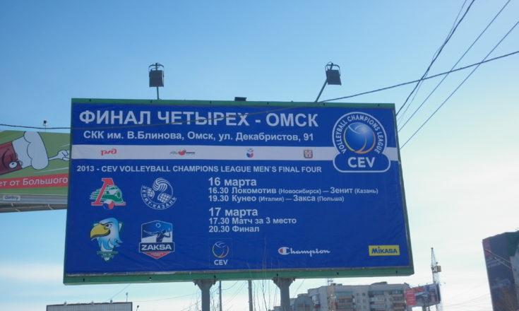 А вот была поездочка. Омск. Волейбол. Лига Чемпионов. Финал четырёх. Часть первая.
