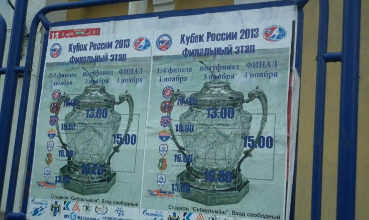 А вот была поездочка! Новосибирск. Хоккей с мячом. Окончание.