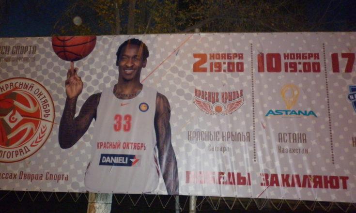 А вот была поездочка! Волгоград. Баскетбол. Единая лига ВТБ.