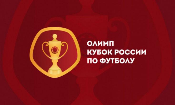 Матчи 1/2 финала Олимп-Кубка России пройдут 19 июля