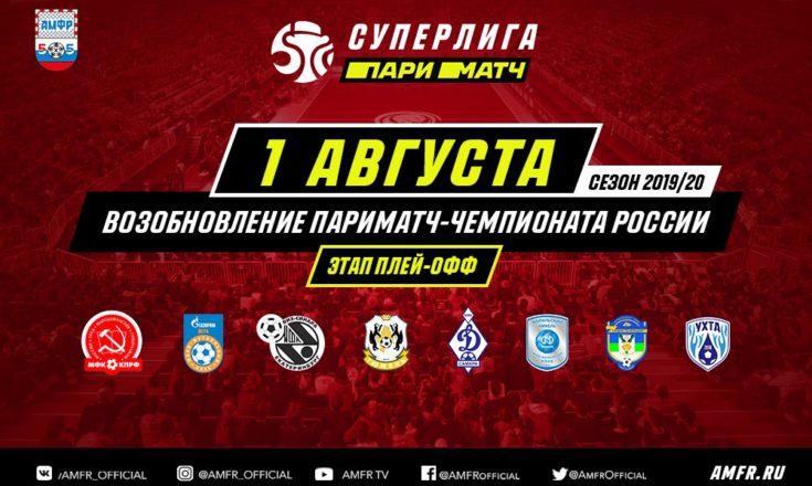 Стал известен календарь матчей  плей-офф Париматч - Чемпионата России по мини-футболу сезона 2019/20