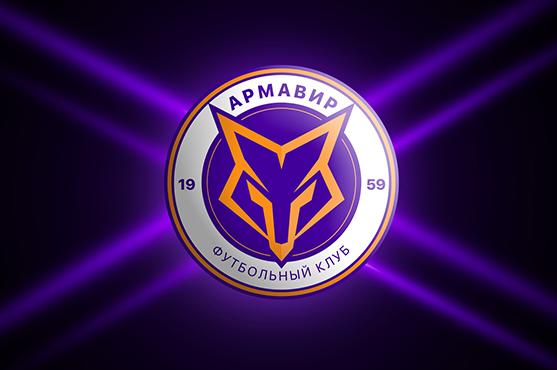 ФК «Армавир» не прошёл лицензирование в ПФЛ
