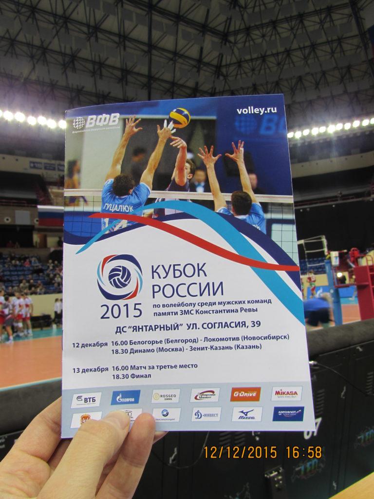 А вот была поездочка! Калининград. Волейбол. Кубок России-2015. Часть первая.