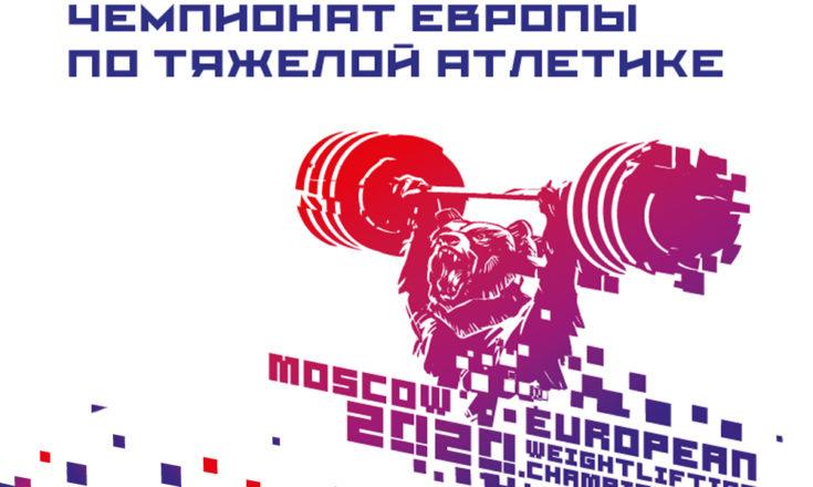 В Москве состоится Чемпионат Европы по тяжёлой атлетике!