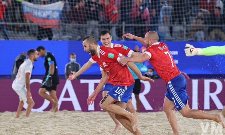 Пляжный футбол. Чемпионат мира. Сборная России