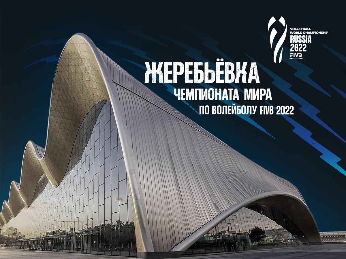 Церемония жеребьёвки Чемпионата мира по волейболу среди мужских команд 2022 года